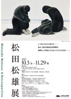 20151126_matsudamatsuo1.png