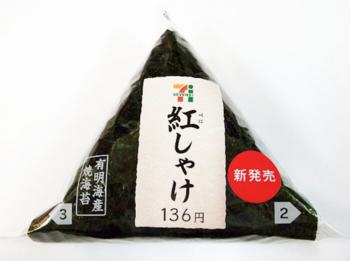コンビニおにぎりの鮭.png